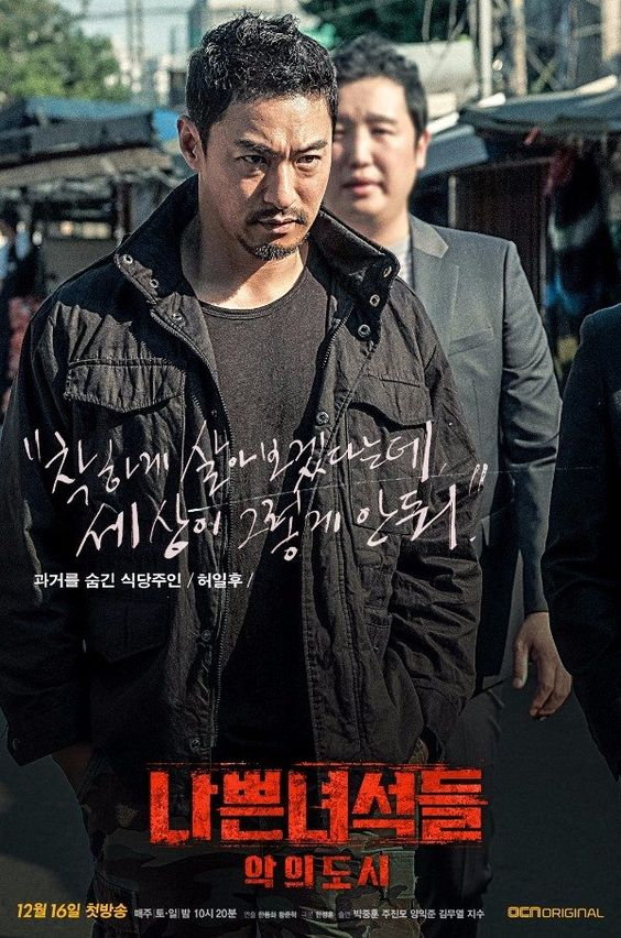 주진모 Ju Jin-mo in Bad Guys: Vile City